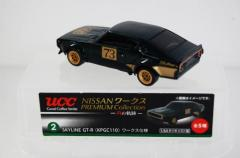 NISSANワークス/PREMIUM Collection/SKYLINE/GT-R KPGC110