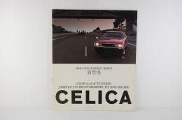 TOYOTA CELICA(セリカ)  COUPE・LB 4CYLINDERS 1981年