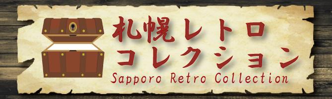 札幌レトロコレクション